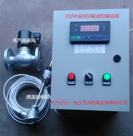 蒸汽换热系统温度控制器控制阀水温智能控制仪