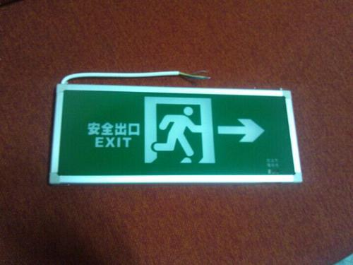 新国标安全出口标志灯