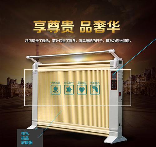 祥兆碳晶碳纤维电采暖器