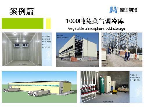 海鲜冷库,大型农贸市场冷库工程果蔬冷库建造工程造价
