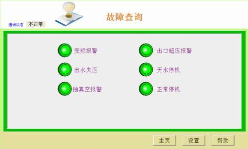 雄华变频恒压供水控制器CPC-2