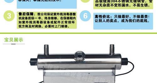 新型手动清洗紫外线消毒器