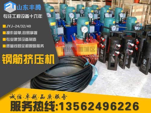 丰腾钢筋挤压机-辽宁建筑专用电动液压泵操作指南图片