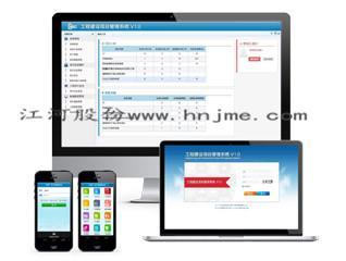 湖南江河机电 水利水电工程建设项目管理系统 PMS V1.0