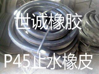 P45P50型止水橡皮厂家