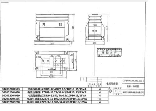 10kv 电流互感器