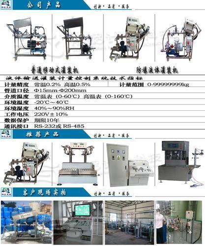 工业盐水自动装桶设备 槽罐车卸车自动定量装桶设备