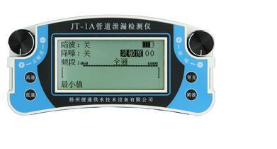 测漏仪JT-1A高灵敏智能型
