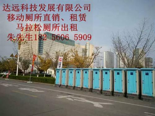 郑州移动厕所租赁 马拉松厕所租赁