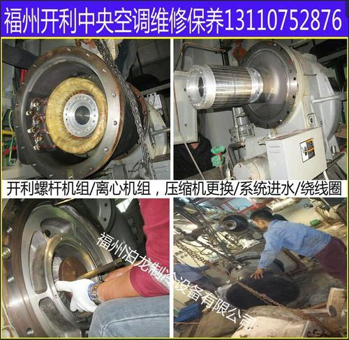 福州开利中央空调售后,开利螺杆,离心压缩机维修