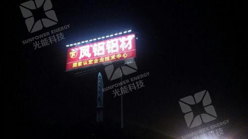 高炮广告太阳能led照明投光灯