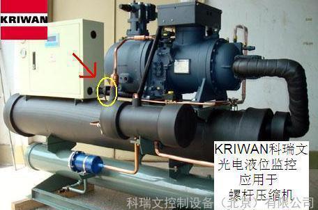 压力开关  德国kriwan科瑞文的光电式液位仪可安装用于:压缩机,储液器