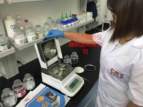 CSY-G2固含量检测仪