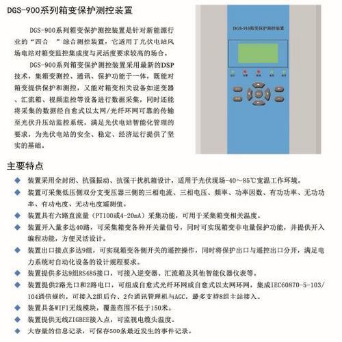 新能源光伏太阳能风电场用箱变测控