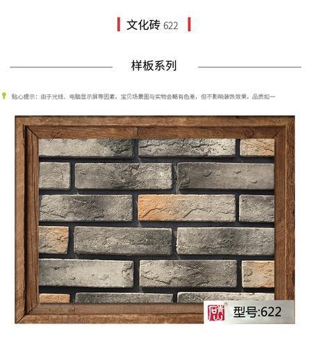 青砖外墙砖中式仿古砖文化石背景墙砖685