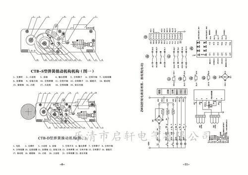 智能型zw32-12g/630-20户外真空断路器厂(安装图纸)
