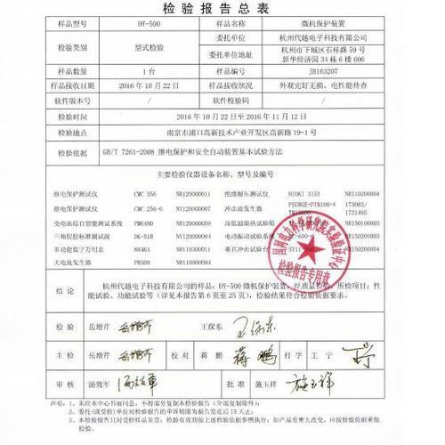 杭州微机综合保护装置DY-610特点批销贵阳遵义毕节六盘水黔南州黔东南州铜仁安顺