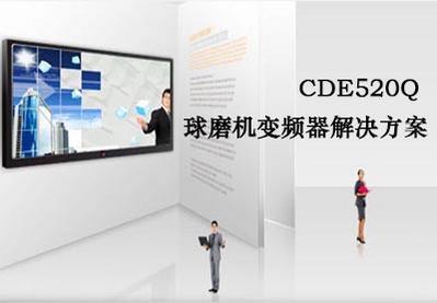 【案例】CDE520Q球磨机变频器解决方案