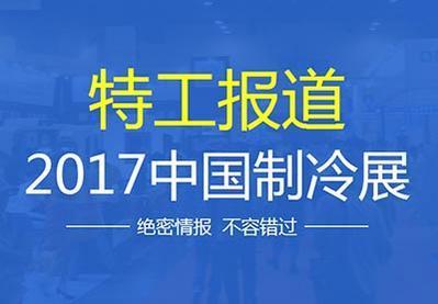 2017中国制冷展