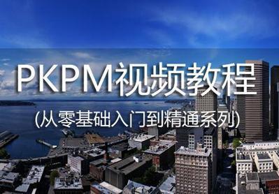 PKPM视频教程_PKPM入门到精通教程大全