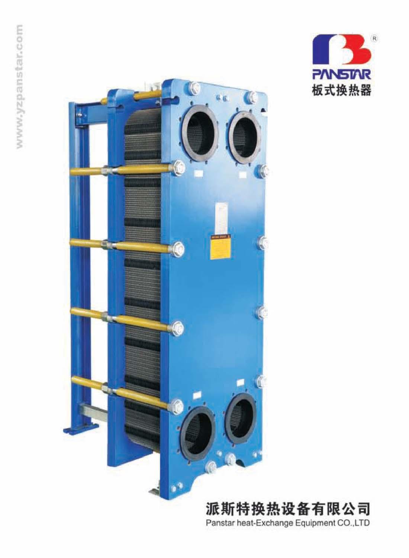 目录:1)企业简介 2)板式换热器 3)结构尺寸 4)zr型整体