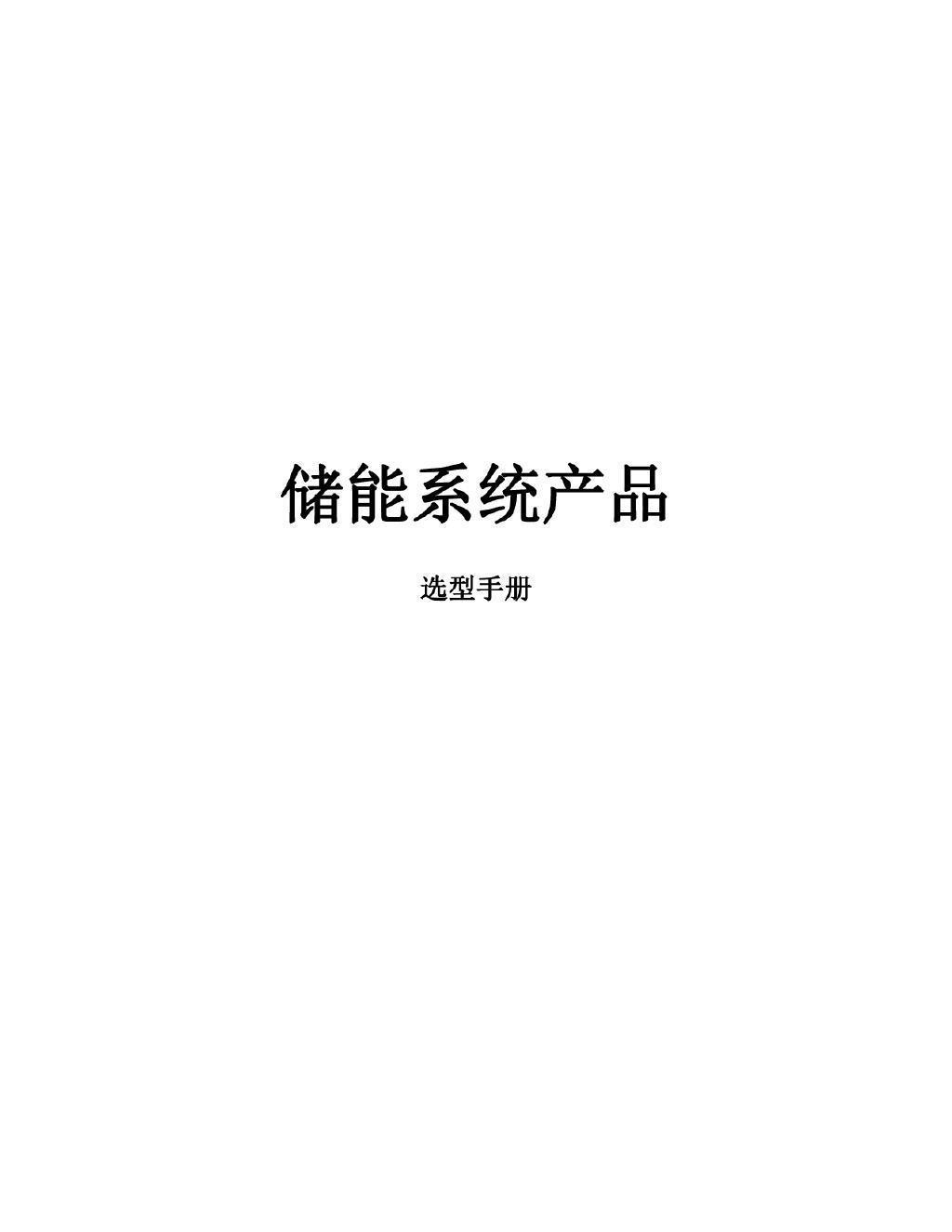 储能系统产品选型手册