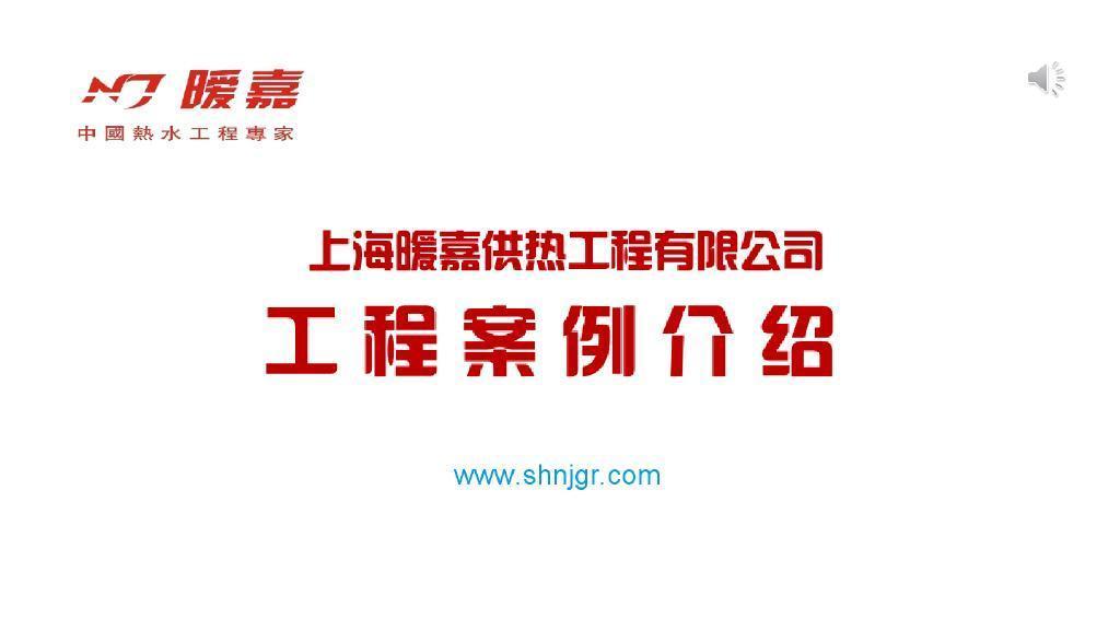 上海暖嘉供热工程案例介绍