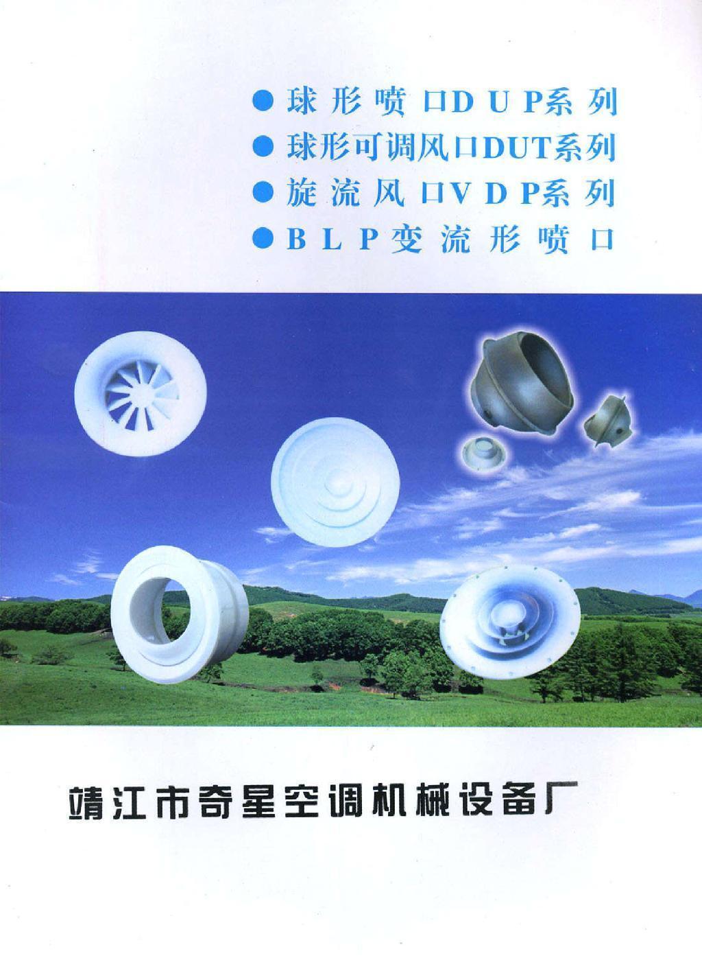 球形喷口/环形可调风口/选流风口/BLP变流形喷口