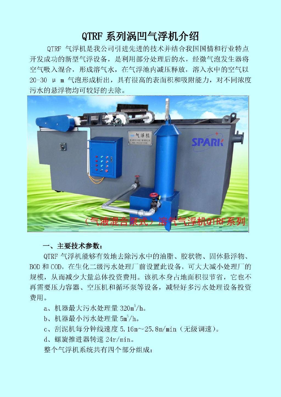 溶气泵式溶气气浮机