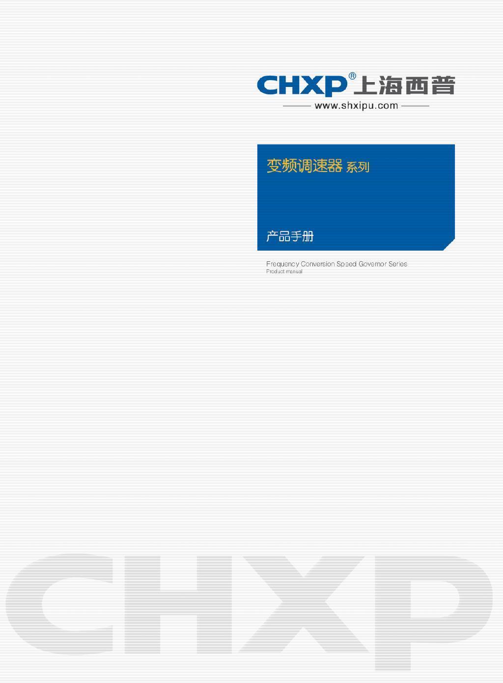 xpb-9000系列无感矢量变频器