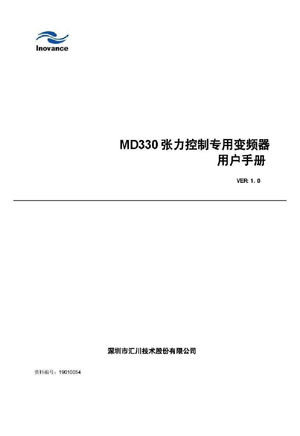 汇川变频器MD330 收卷专用 样本说明书