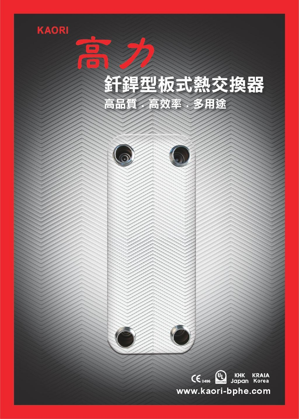 高力钎焊板式换热器