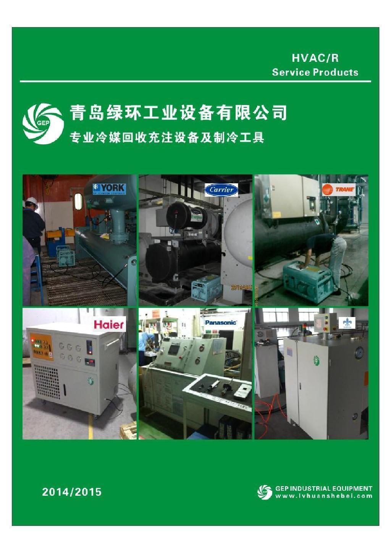 制冷剂回收加注设备及制冷工具