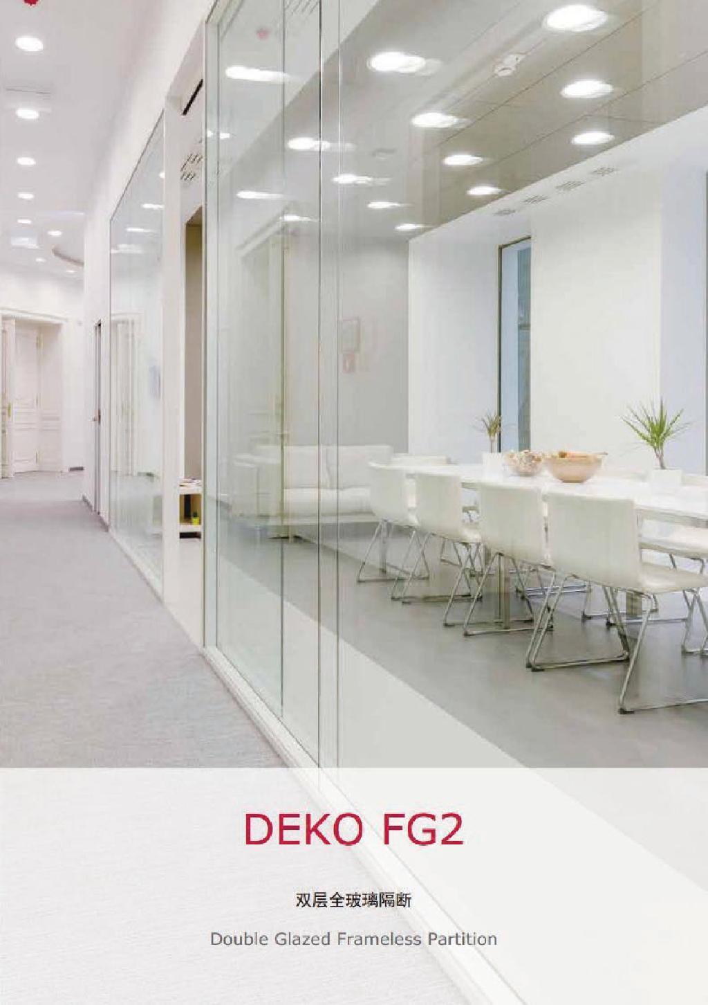 丹麦代高(DEKO) FG2(2016版) 双层全玻璃隔断