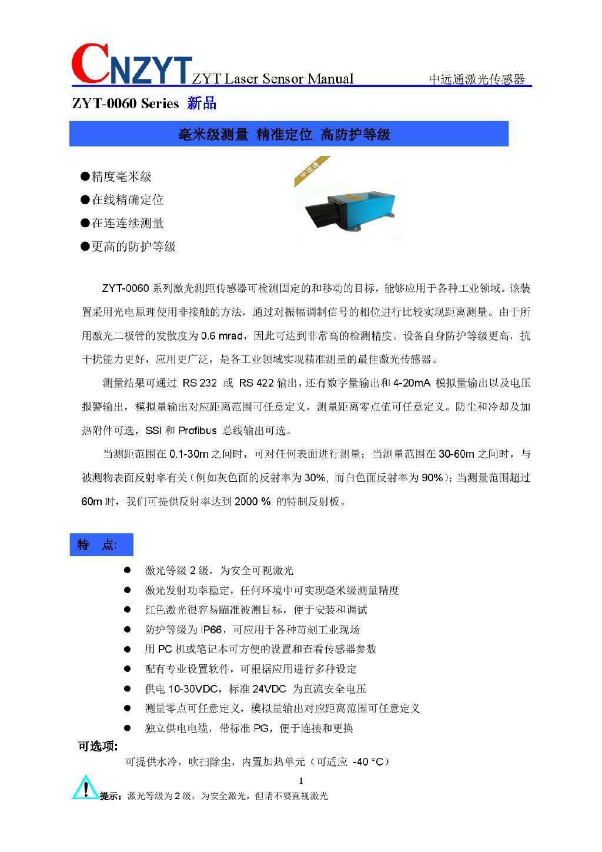 ZYT激光传感器手册0060系列
