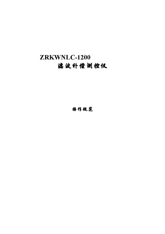 ZRKWNLC-低压智能滤波补偿测控仪