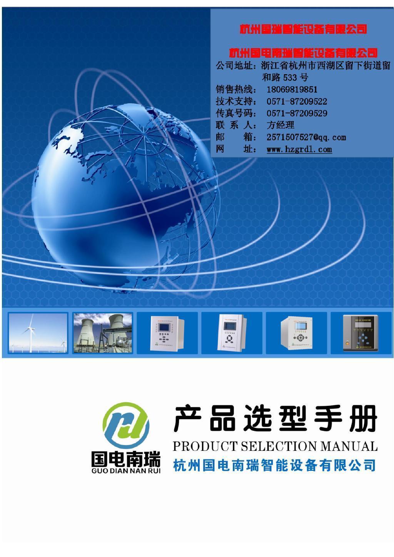 杭州国电南瑞微机保护装置选型手册V1.16_6.0F