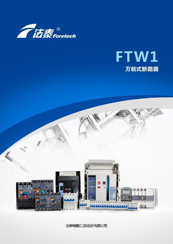FTW1智能型万能式断路器