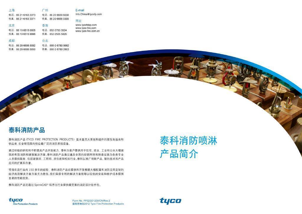 TYCO(泰科)消防喷淋产品简介