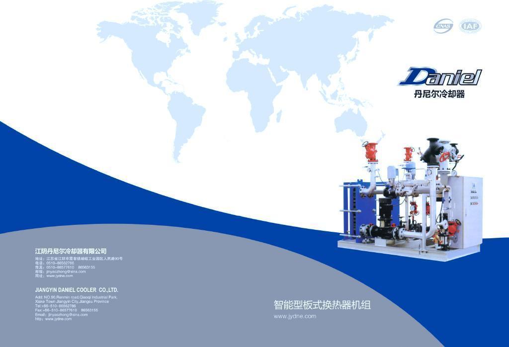 丹尼尔冷却器/板式换热机组/供暖机组/生活热水机组