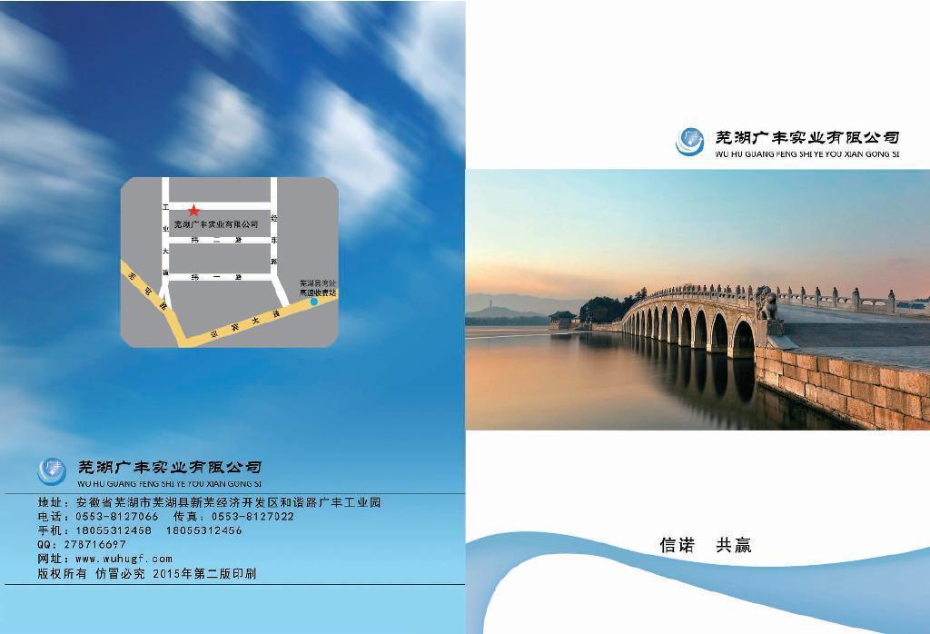 芜湖广丰护栏