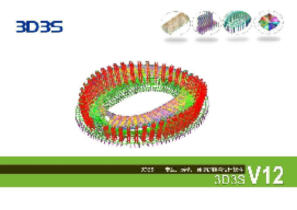 3D3SV12产品介绍彩页
