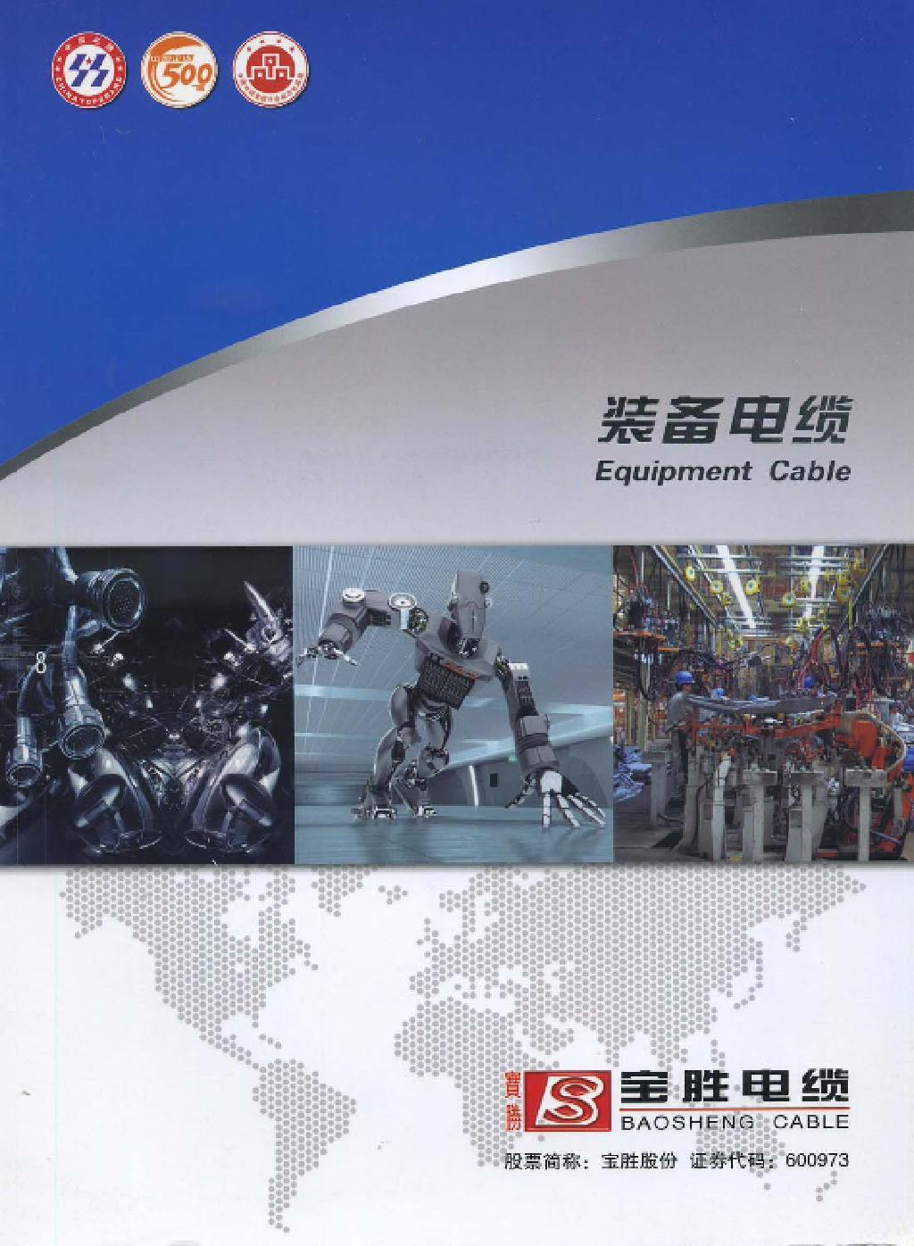 装备电缆宣传画册