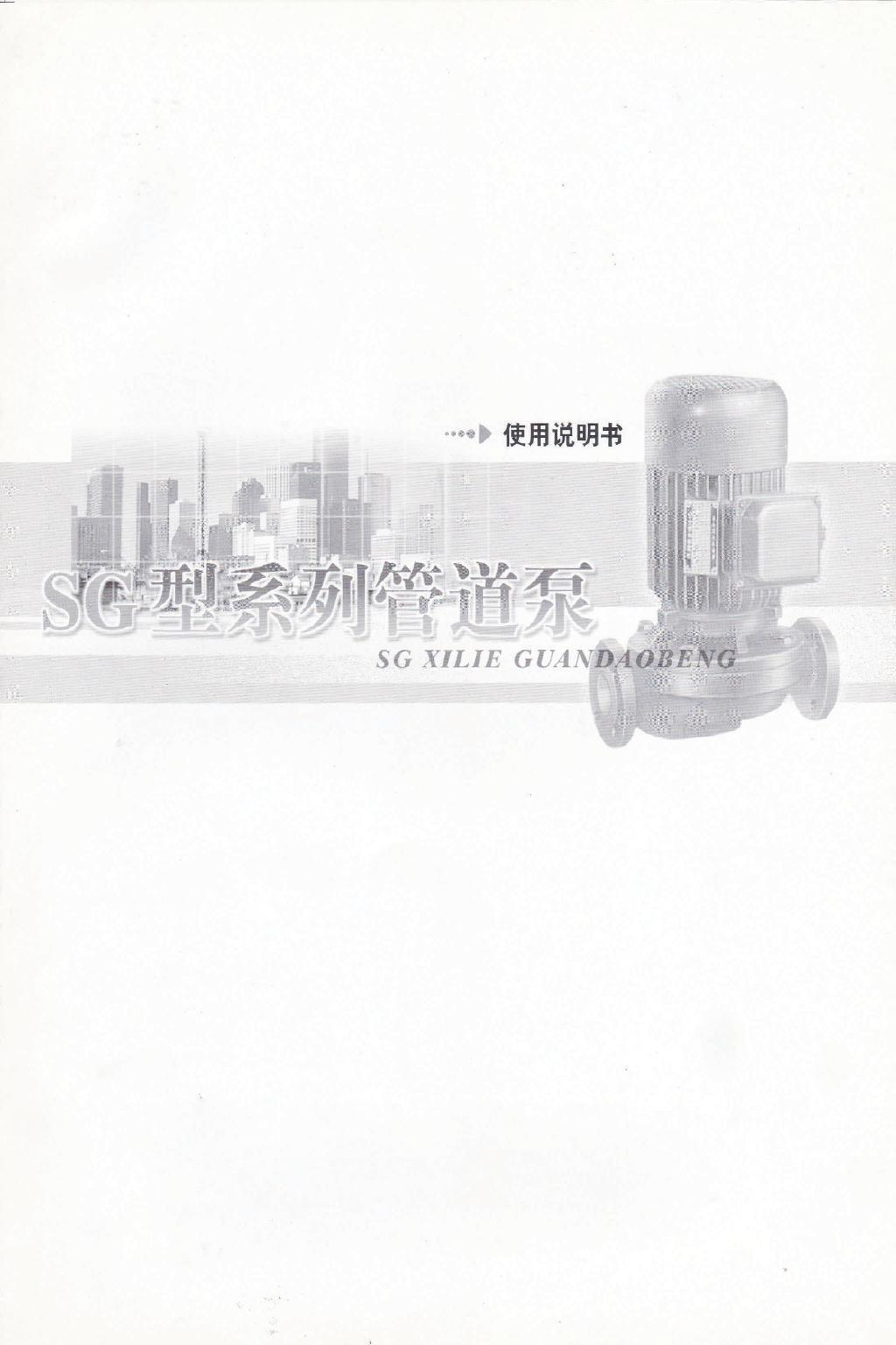 SG型系列管道泵 (1)