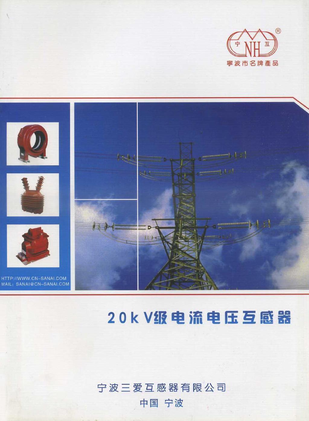 20kV级电流电压互感器