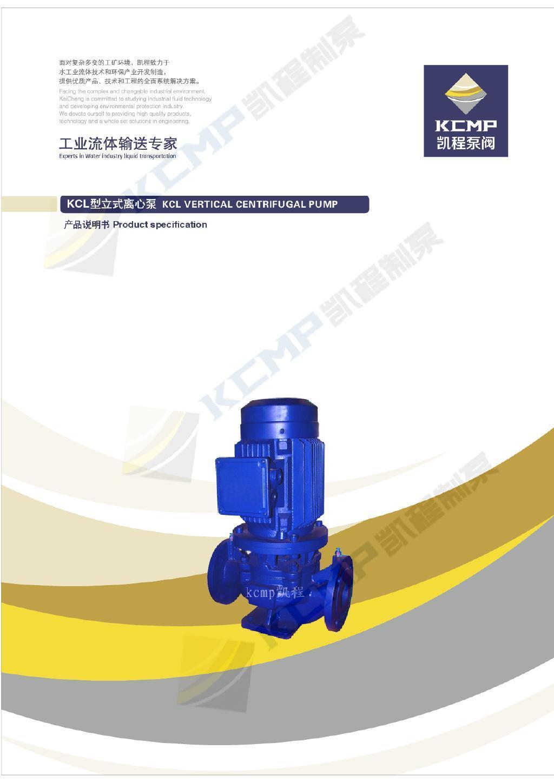 KCL、ISG立式管道泵