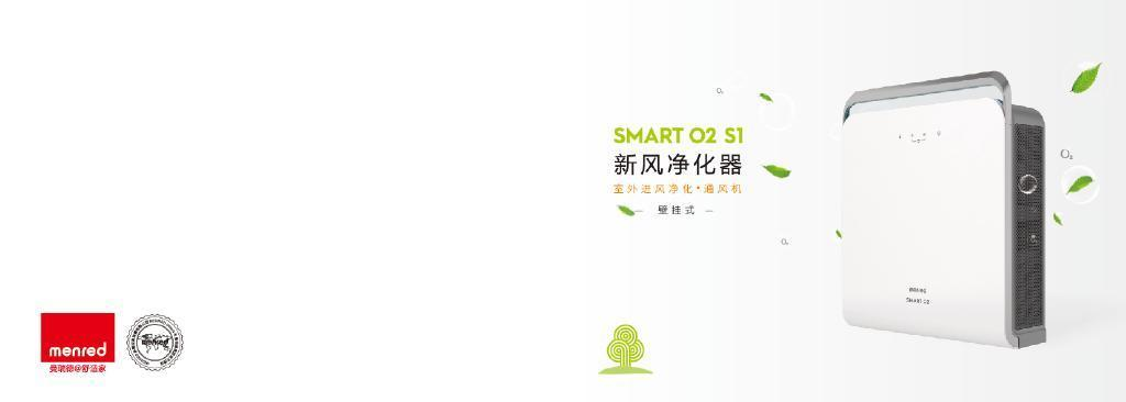 SMART O2 S1挂壁式新风净化器