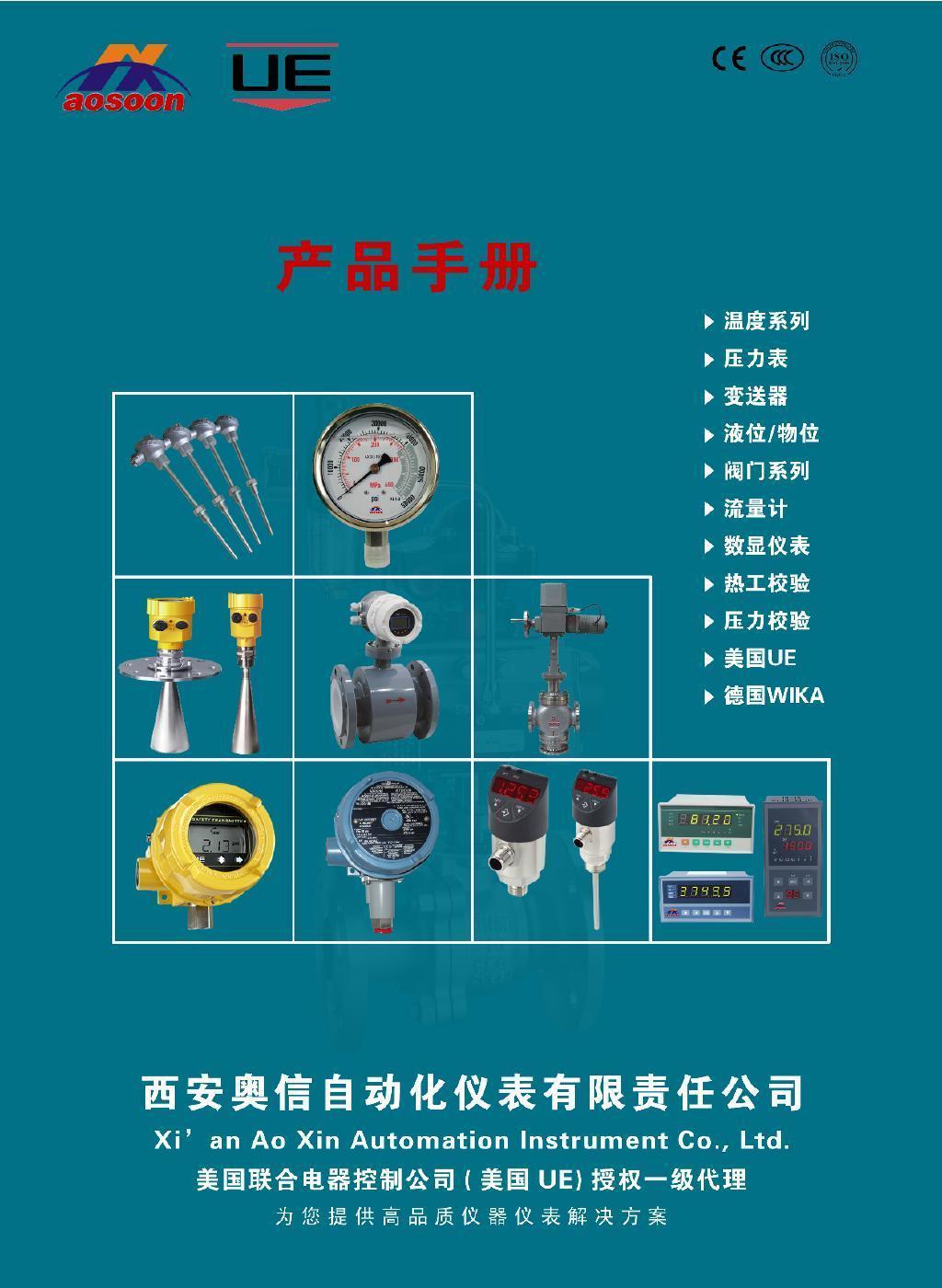 西安奥信自动化产品手册