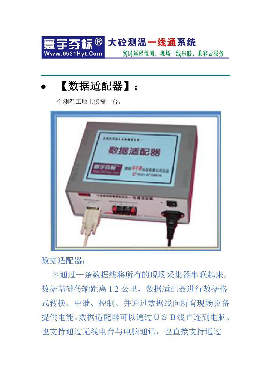 环宇通大砼测温一线通系统(云服务方式简介)