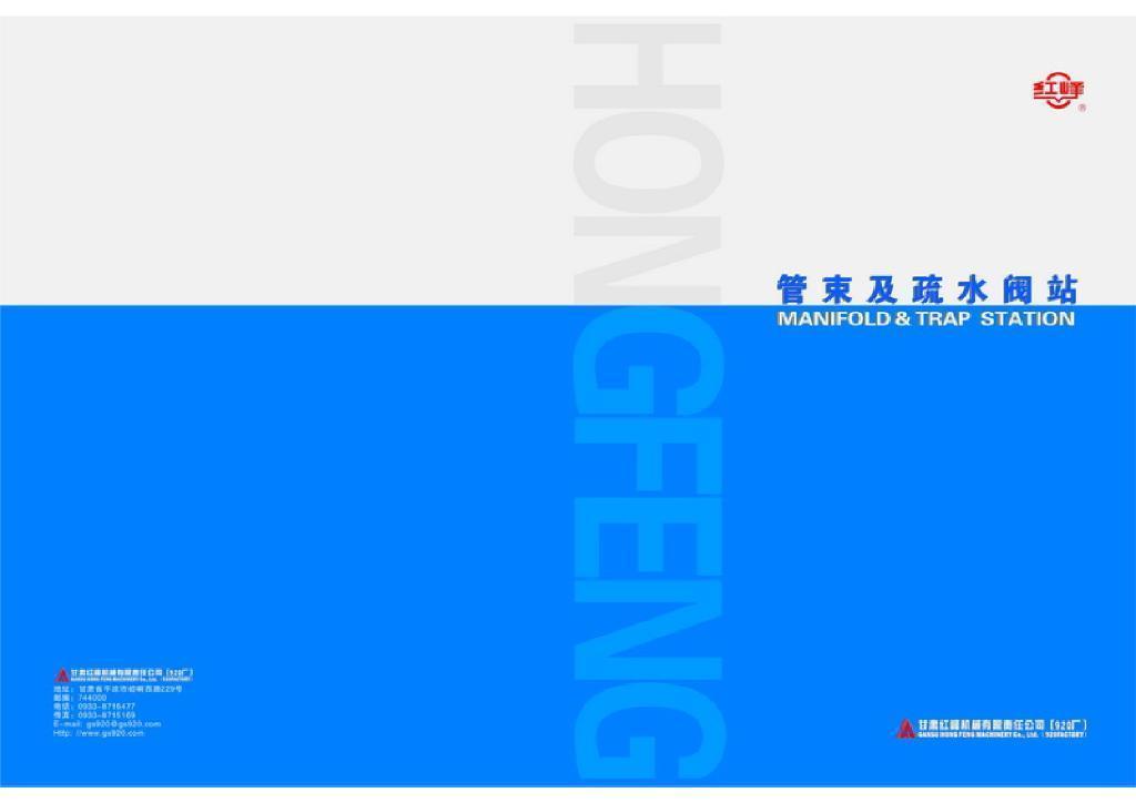 红峰机械管束手册